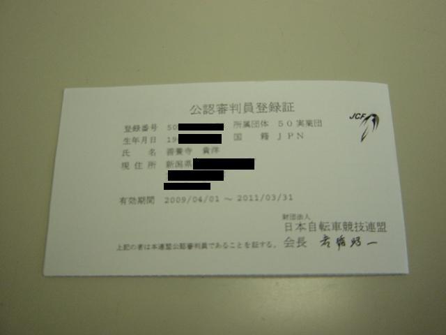 自転車の 自転車 登録証 変更 : 審判員登録証【自転車 ...